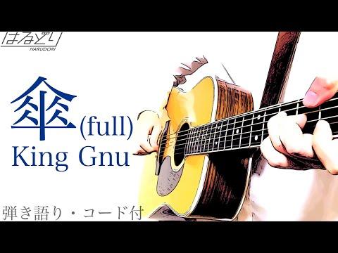 """【超速】傘(full)  / King Gnu """"umbrella"""" コード付 ブルボン アルフォート「青を味方に。」 CMソング  【弾き語り・Acoustic Cover】"""