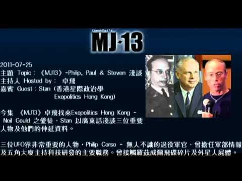 2011-07-25 《MJ13》-EP023-Philip, Paul & Steven 淺談 卓飛