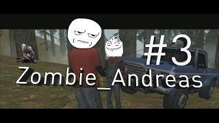 Зомби Андреас #3