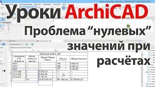 Уроки ArchiCAD (архикад) проблема нулевых значений при расчётах