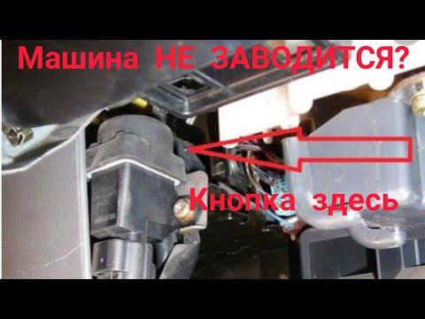 Почему машина не заводится после ДТП??? Кнопка аварийного отключения.