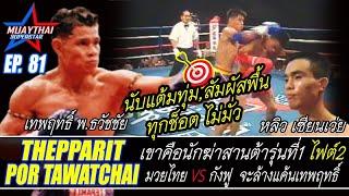 มวยไทย vs กังฟู นักฆ่าสานต้ารุ่นที่1 เทพฤทธิ์ พ.ธวัชชัย ไฟต์2