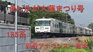 【185系】臨時快速あしかが大藤まつり号 到着アナウンス~発車 あしかがフラワーパーク駅