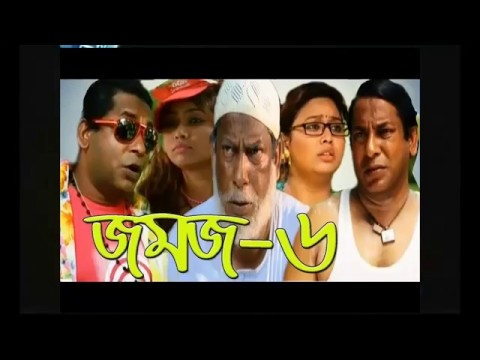 jomoj 4 bangla natok hd full 1080p