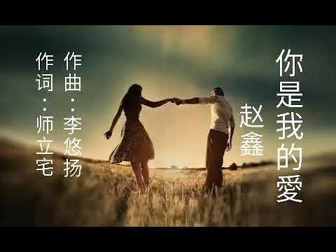 《你是我的愛》演唱 : 赵鑫