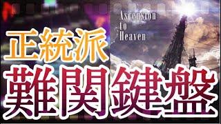 【CHUNITHM CRYSTAL PLUS】Ascension to Heaven AJC【手元動画】