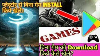 How To Play Game Without download.Online play free game .बिना download kiye game khele.