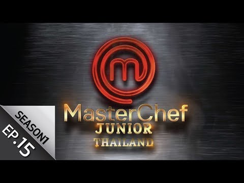 [Full Episode] MasterChef Junior Thailand มาสเตอร์เชฟ จูเนียร์ ประเทศไทย Season1 Episode 15