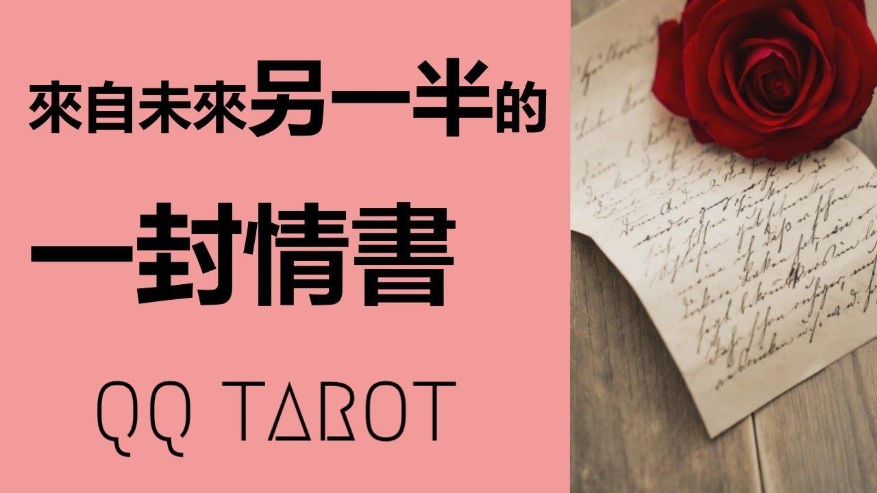 QQ塔羅占卜-來自你未來另一半的情書(A4整版情書揭露ta對你的愛!)
