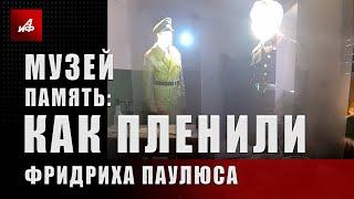 Музей «Память»: как пленили Фридриха Паулюса