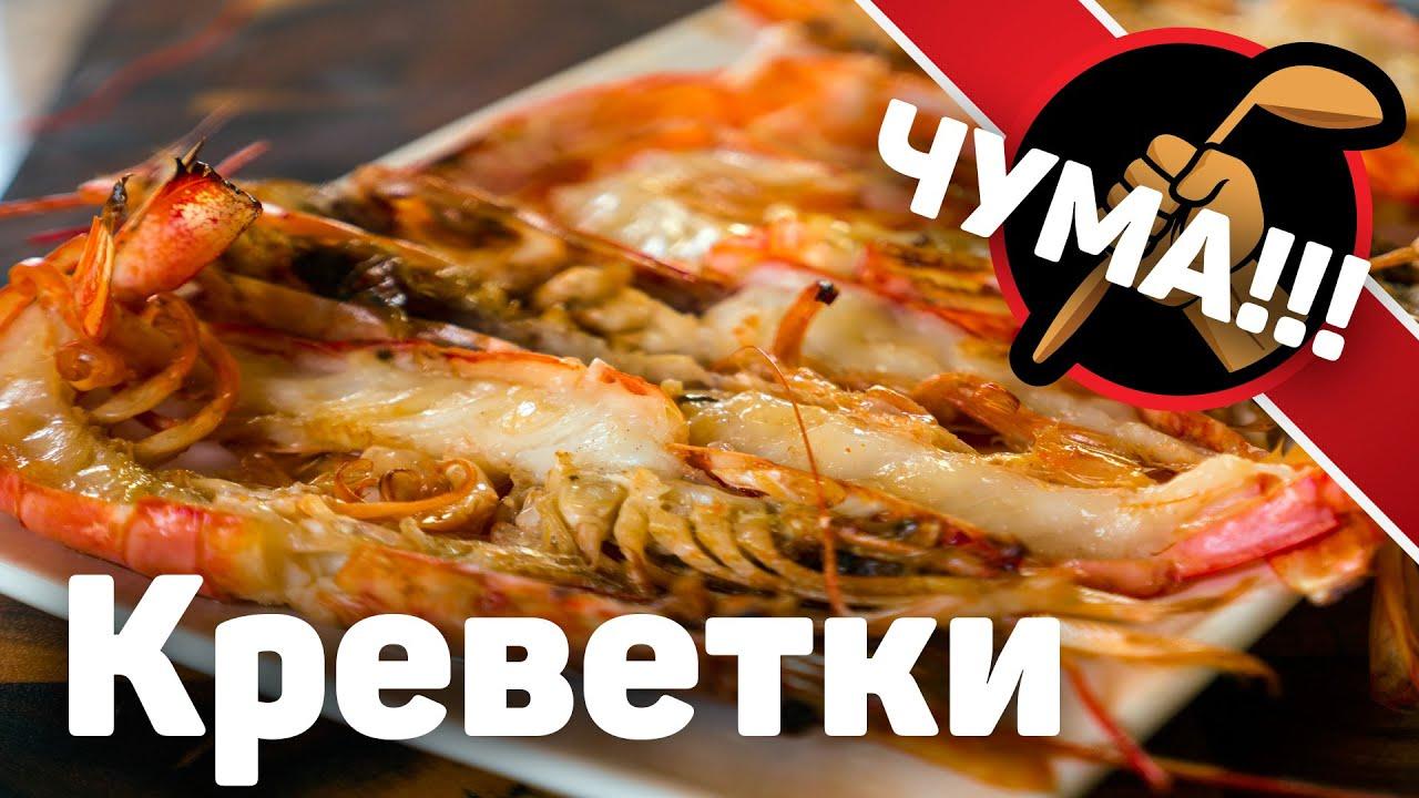 Креветки от Альберто - мировой закусон