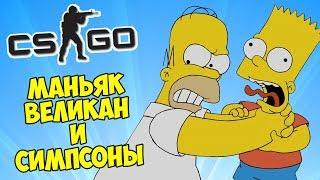 МАНЬЯК ВЕЛИКАН И СИМПСОНЫ - CS:GO Прятки (КС ГО Маньяк)