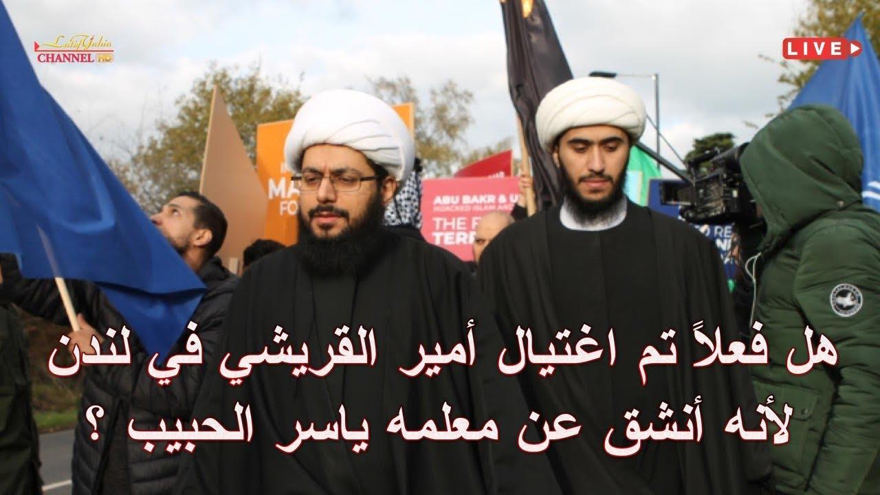 هل فعلاً تم اغتيال أمير القريشي في لندن بعد انشقاقه من معلمه ياسر الحبيب صاحب قناة فدك ؟