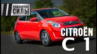 Тест-драйв Citroen C1 2018