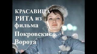 Красавица Рита из фильма Покровские ворота: куда пропала актриса на заре карьеры