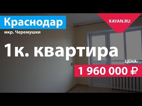 Видеообзор 1-к. квартиры по ул. Ставропольская / ул. Айвазовского, г. Краснодар