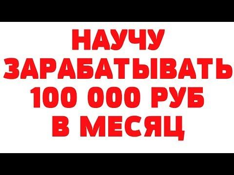 ХОЧЕШЬ ЗАРАБАТЫВАТЬ ПО 100 000 РУБЛЕЙ В МЕСЯЦ? ПОСМОТРИ ЭТО ВИДЕО