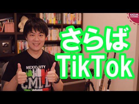 2020/08/01 トランプ大統領「TikTokはアメリカ国内で禁止するつもりだ」