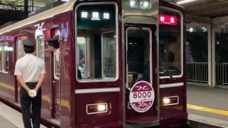 【デビュー30th記念第二弾】阪急8000F 夜のイケメン顔復刻装飾発車