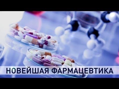 Новейшая фармацевтика. Белорусские лекарства сегодня и завтра
