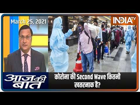 Aaj Ki Baat With Rajat Sharma, March 25th, 2021: कोरोना की Second Wave कितनी खतरनाक है?