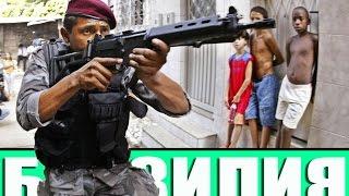 За что убивают в Бразилии