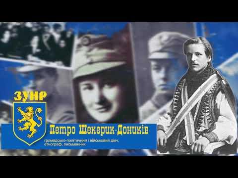 100 - річчя ЗУНР. Петро Шекерик-Доників