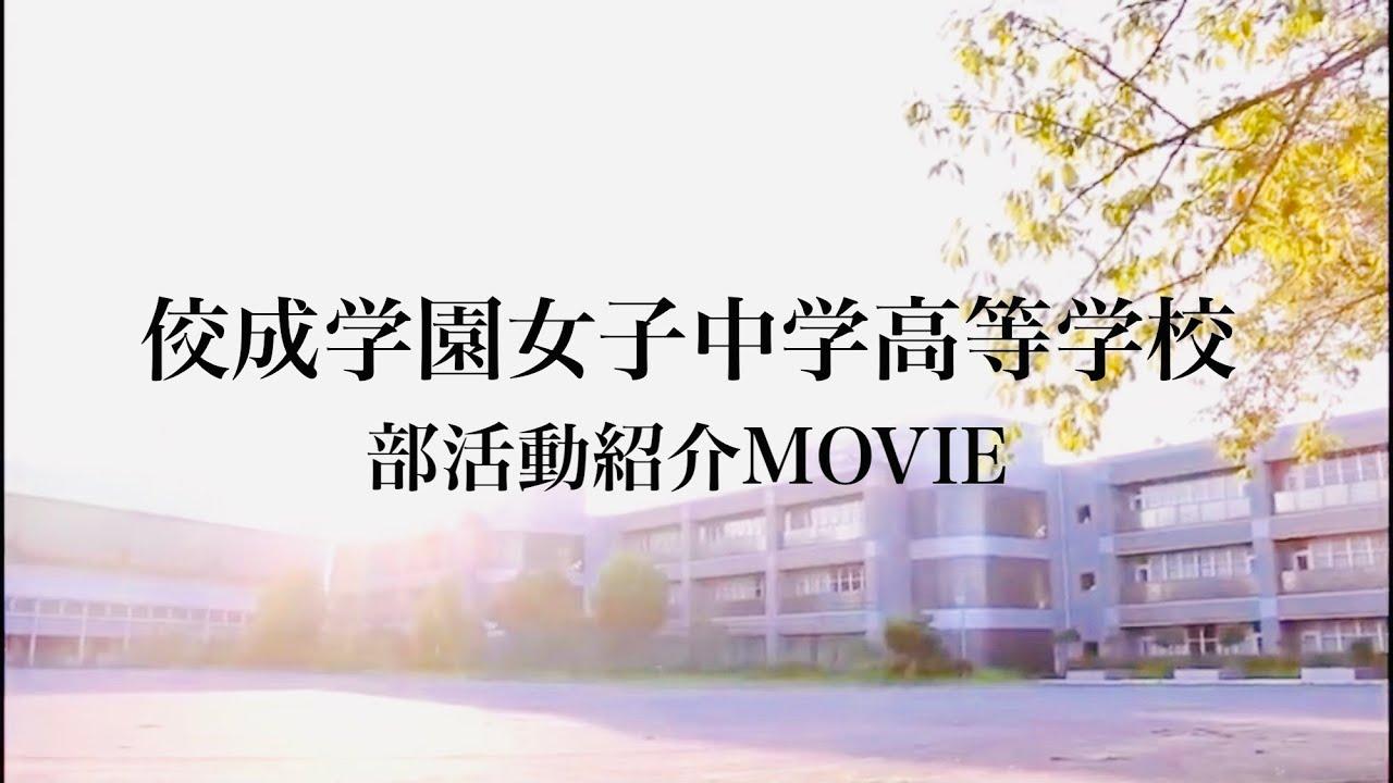 部活 紹介 動画