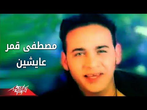 Aishein - Moustafa Amar عايشين - مصطفى قمر