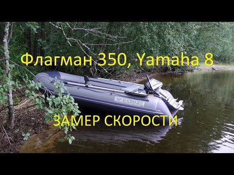 Флагман 350, Ямаха 8, замер скорости