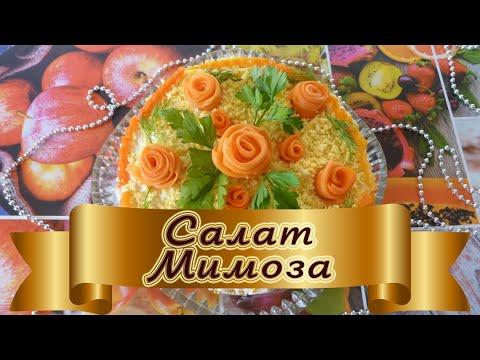 """Салат """"Мимоза"""" рецепт классический с консервами сайрой / Вкусный, нарядный салат на Новый Год"""