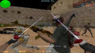 Counter-strike 1.6 Зомби сервер Война Миров #160