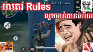 អាតេវ Rules លួចមាន់គេបានហើយ Rules of survival funny video by The Troll Cambodia