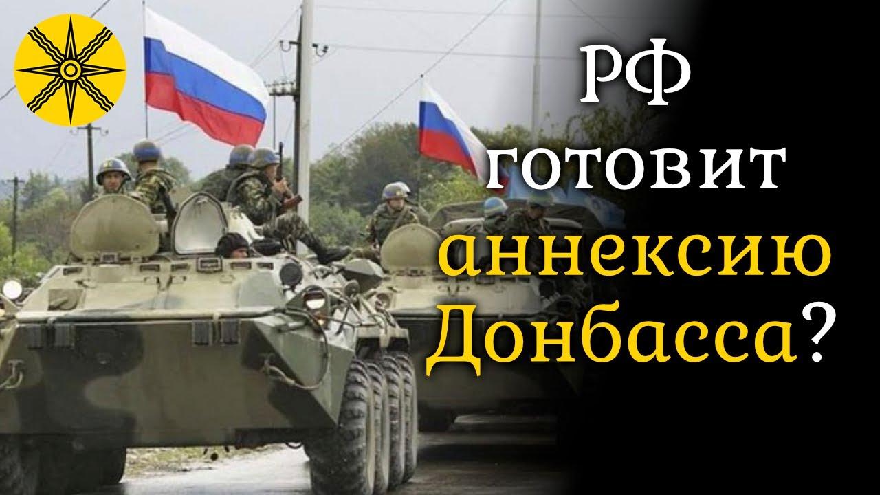 РФ готовит аннексию Донбасса?