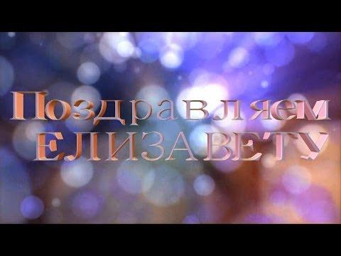 Поздравляем Елизавету с днём рождения - Видео Открытка