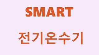 대원유니온 스마트 대용량 전기온수기