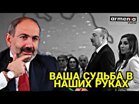Судьба бакинского режима и Азербайджана в целом зависит от шагов Еревана