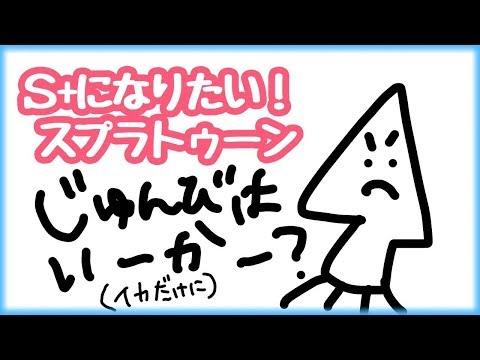 【スプラ】S+目指すぞ!!!!!!!【ホロライブ/戌神ころね】