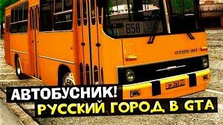 Русский город в GTA - Автобусник!