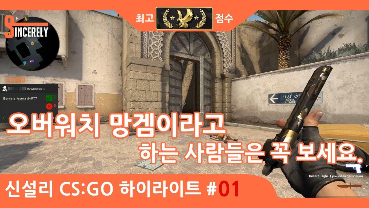「신설리 CS:GO」 신설리 카스:글옵 경쟁전 하이라이트 #01