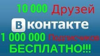 КАК НАКРУТИТЬ 10000 ПОДПИСЧИКОВ ДРУЗЕЙ АВТОМАТИЧЕСКИ   НАКРУТКА ДРУЗЕЙ В ВК   СЕКЕРТЫ И БАГИ 2017