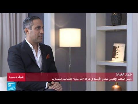 المعماري الأردني طارق الخياط: حلم الطفولة كان زها حديد- ج1  - نشر قبل 2 ساعة