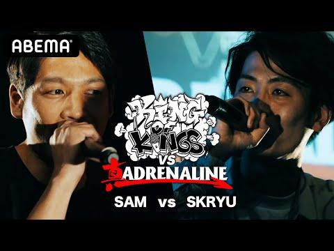 SAM vs SKRYU:KING OF KINGS vs 真 ADRENALINE 1回戦