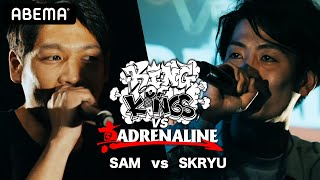 SAM vs SKRYU:KING OF KINGS vs 真 ADRENALINE 1回戦