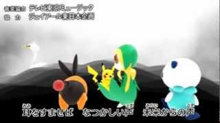 opening pokemon black and white en japones