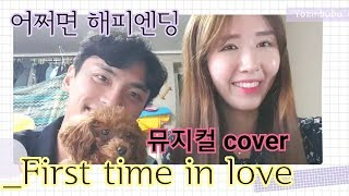 (cover)뮤지컬 어쩌면 해피엔딩 _First tim…