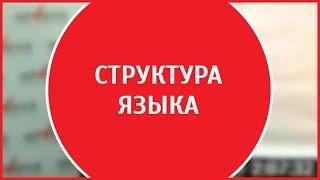 николай Ягодкин | Структура английского языка. 12+