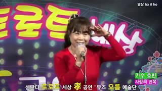 뮤즈오름 예술단장 가수 효빈 곡명 (한)신난다 트로트 세상 孝 공연