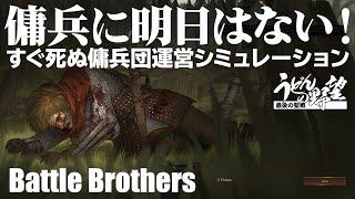『Battle Brothers』すぐ死ぬ傭兵団運営シミュレーション【うどんの野望】
