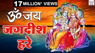 ॐ जय जगदीश हरे | Om Jai Jagdish Hare | Shri Vishnu Aarti | Tripti Shakya | Vishnu Ji Ki Aarti
